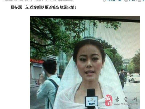 [分享]地震中最美丽的新娘。
