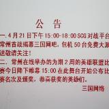 三国网吧——公告