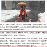 北方大雪、南方大雨、四川地震、�@�滋煸趺蠢玻�