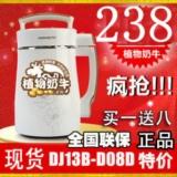 [公告]全新九阳植物奶牛豆浆机
