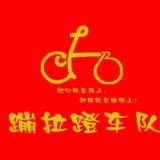 从江首支自行车队成立!!!