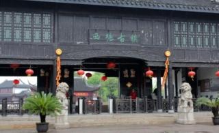 4月19日周末西塘游领略江南水乡美景
