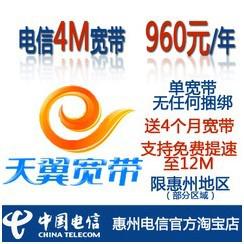 惠州电信宽带套餐:12M宽带低至89元每月