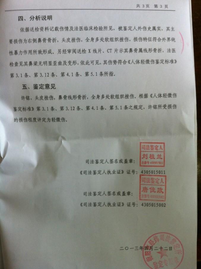[原创]耒阳梅桥黑社会强揽工程,暴力违规建房!