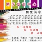 博�平面�O�培�中心招生�章