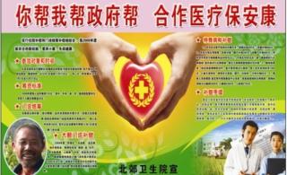 杭后北郊卫生院大力宣传新合作医疗有关知识