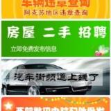 阿拉尔信息网新增,阿克苏地区车辆查询系统接入口