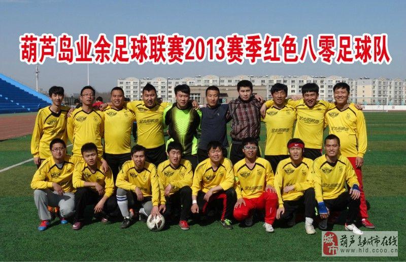 威尼斯人注册_明升网址业余足球联赛2013赛季16支队伍大集合