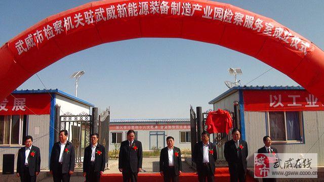 武威市检察机关驻武威新能源装备制造产业园检察服务室正式揭牌成立