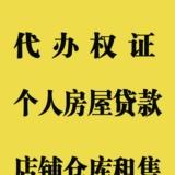 [公告]长泰众诚房产中介