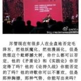 [分享]莫言最新发言:妖魔化毛主席是蚍蜉撼大树(图)