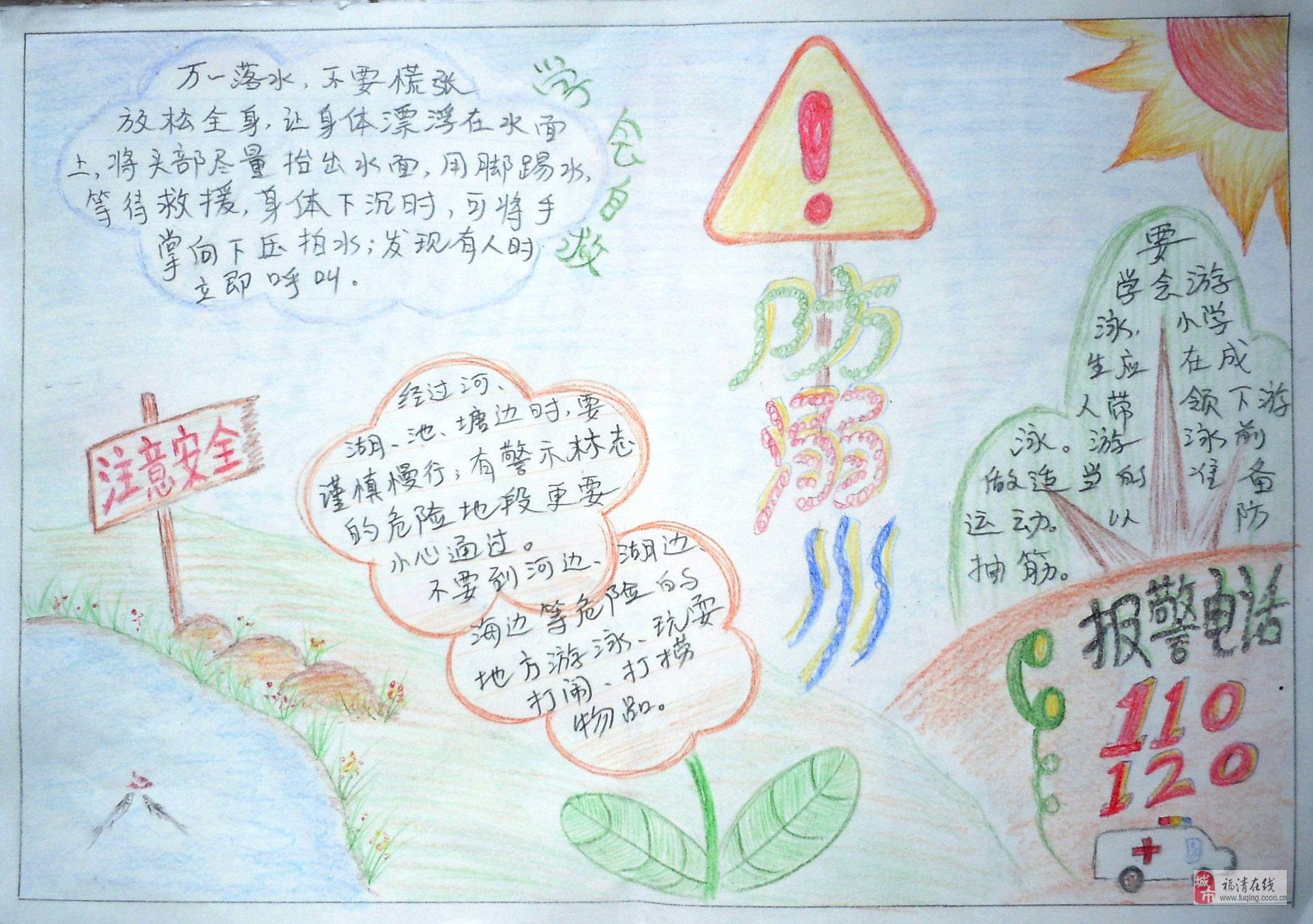 一年级预防溺水手抄报三墩小学中心图片