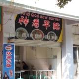 建水西门一家小吃店――店名�疟�!!
