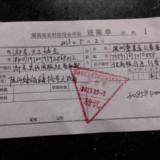 """祁东义工""""雅安加油""""募捐所得6441.9元捐赠壹基金转帐凭证"""