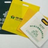 企业以及个体经营广告宣传袋定做设计制作 无纺布袋 塑料手提袋