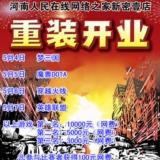 河南人民在线新密壹店《重装开业》特举行游戏比赛