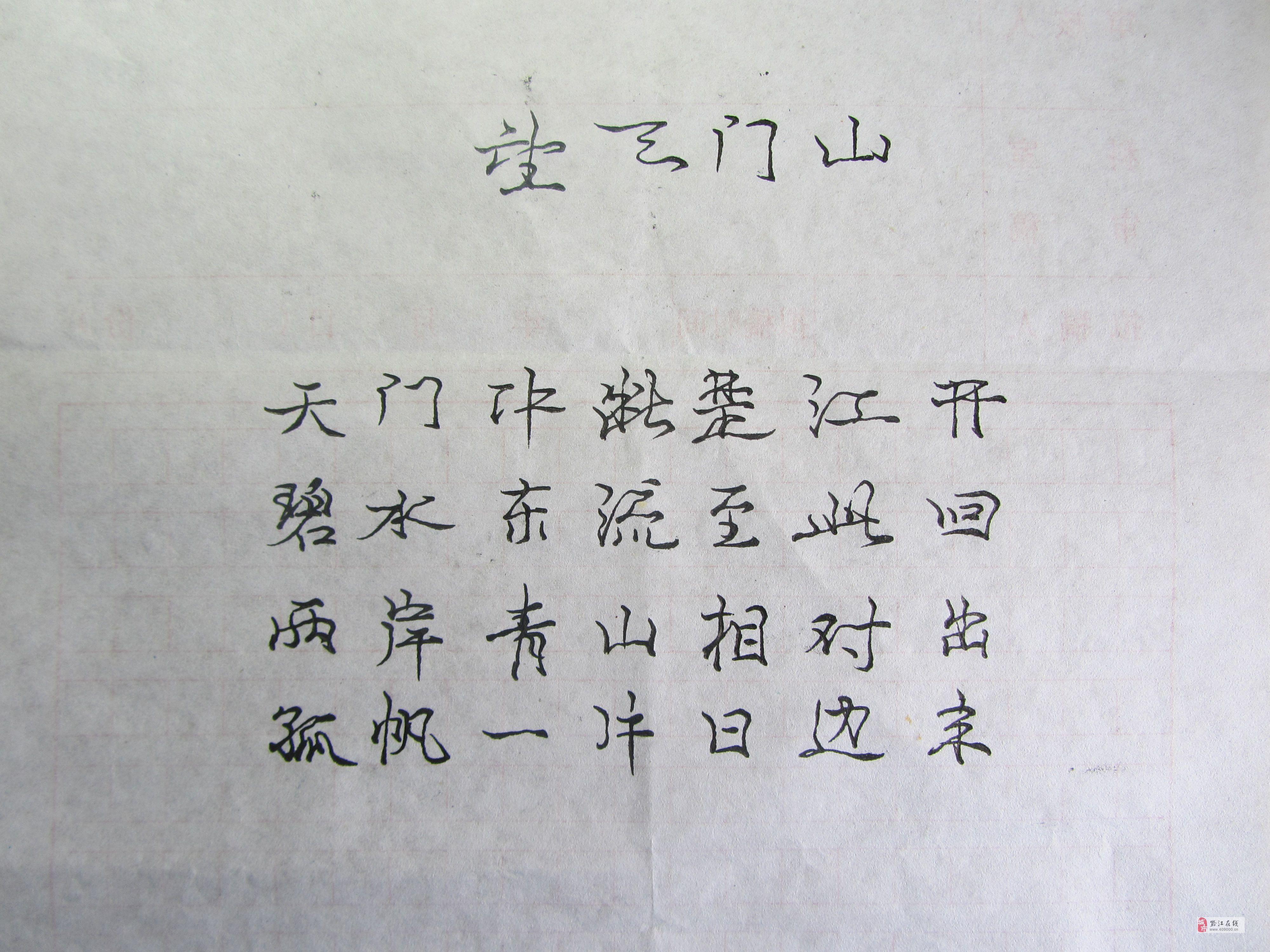 周耀华钢笔书法作品 兰亭序