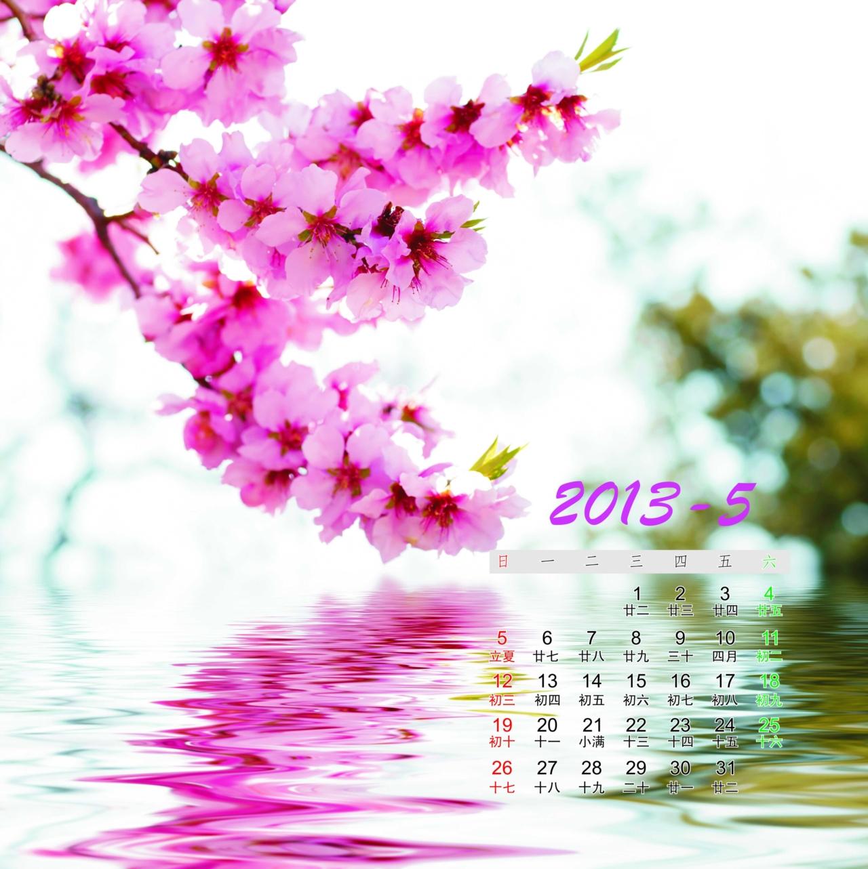 2013年5月-12月月历