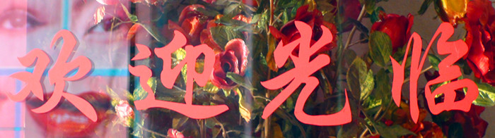 [原创]金沙网站痣缘宫欢迎新老顾客光临!