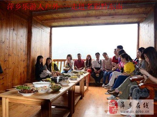 萍乡乐游人户外――-走进多彩黔东南