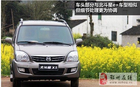 北斗星X5购车推荐介绍