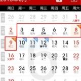 端午节放假:3天假期前又是7天班
