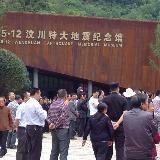 512汶川特大地震纪念馆升旗开馆仪式