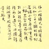 全国手卷展冀振江获奖作品