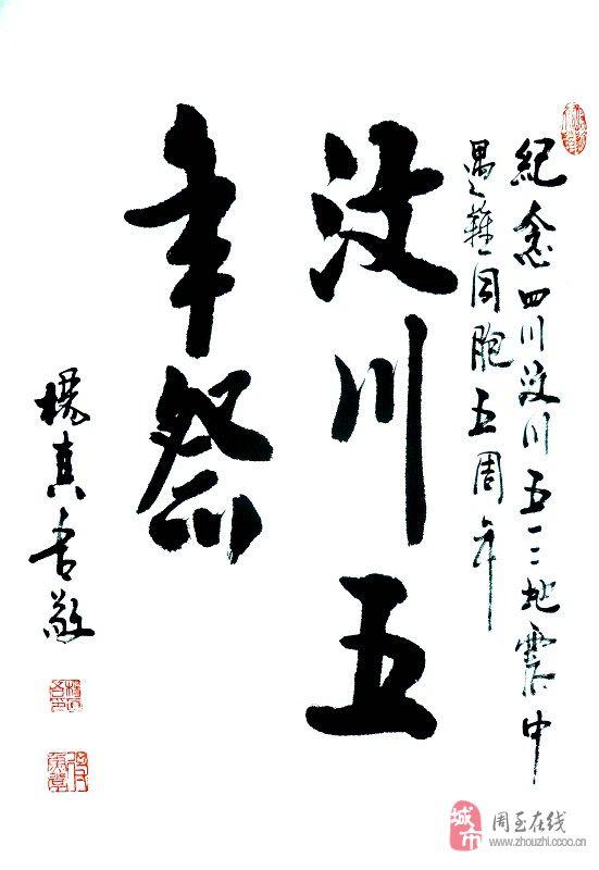 杨真吾书法作品祝贺母亲节,纪念汶川地震遇难同胞五年祭