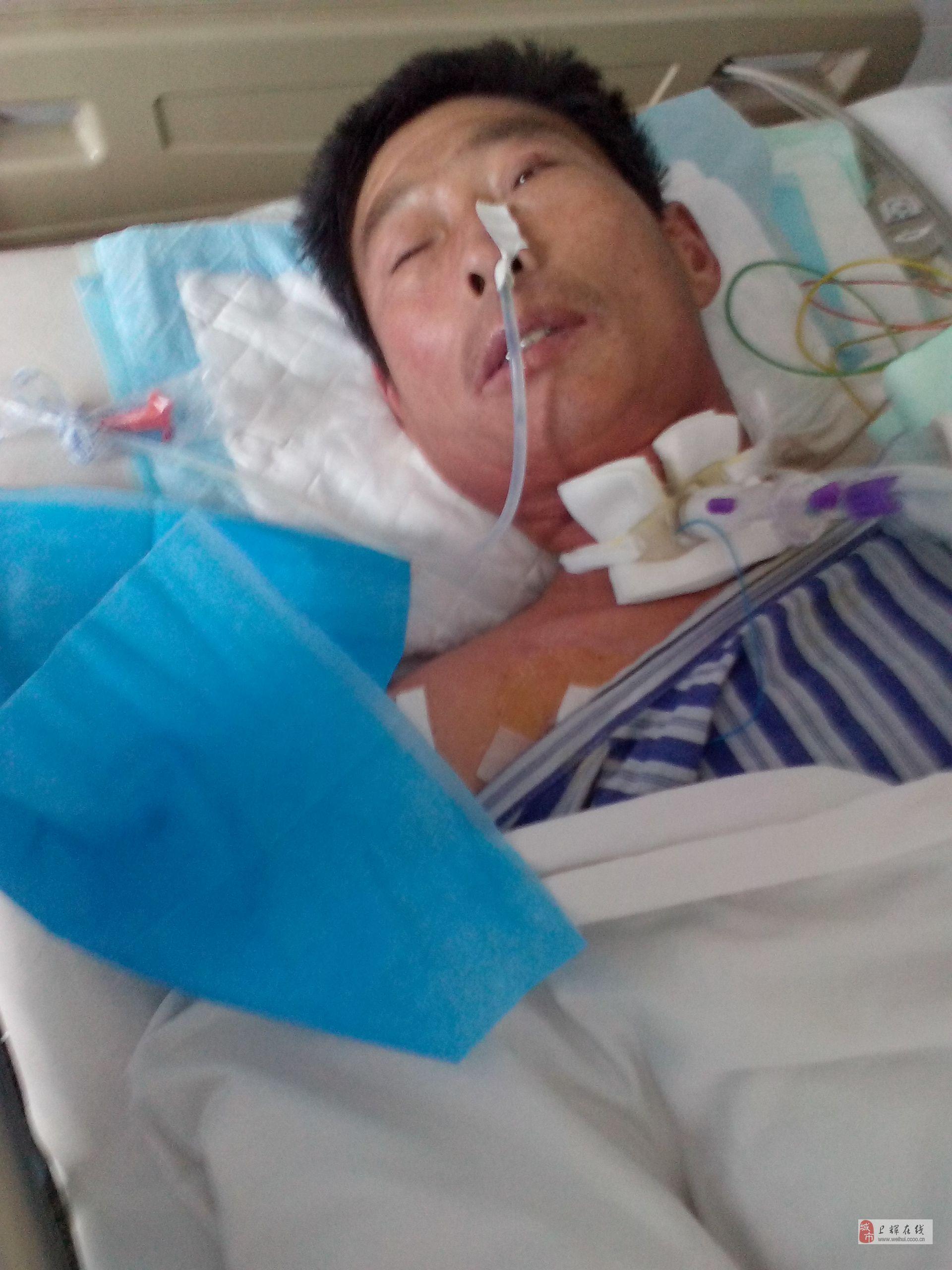 我父亲因工不慎被高压线坠落 脊椎骨折 四肢瘫痪 寻求帮助高清图片