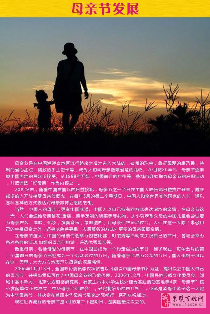 母亲节来源、发展、伟大母亲的故事等介绍