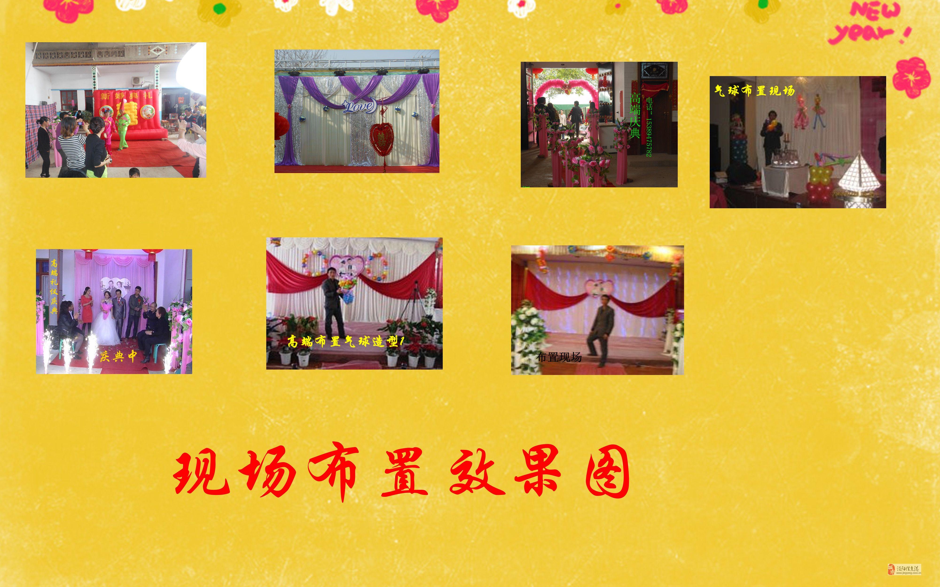 主题: [原创]农村婚礼现场布置图