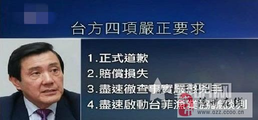台湾当局下发72小时通牒 或将冻结菲劳申请
