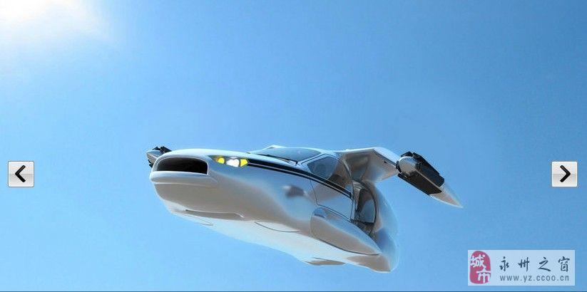 可飞行的汽车在8年左右将面世(看图体验)