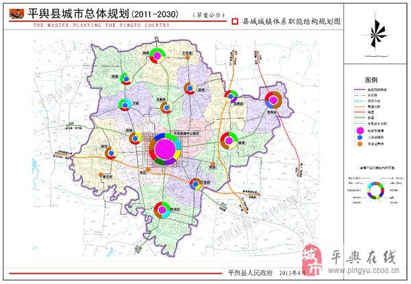 平舆县城市总体规划图 平舆城事 平舆论坛 平舆在线 -平舆城事