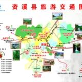[推荐]资溪旅游交通及景点导航图