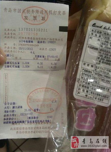 [注意]澳门网上投注官网利群商场售过期古德面包 客服承认疏忽所致