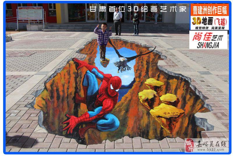 巨幅3D立体画惊现雄关,视觉魔术完美呈现
