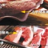 瘦肉精猪肉和普通猪肉你会区别吗?