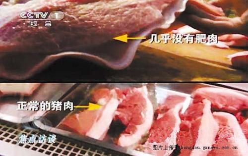 你在吃瘦肉精猪肉吗?如何鉴别?