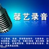馨艺录音棚-辉南县真正意义上的录音棚即将于2013年5月23日正式开业