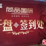 【尚品国际・城中央・地王府】于2013年5月18日在红果