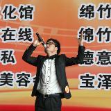 [原创]上海老庙黄金杯绵竹第二届青年网络歌手大赛55强进16强名单公布