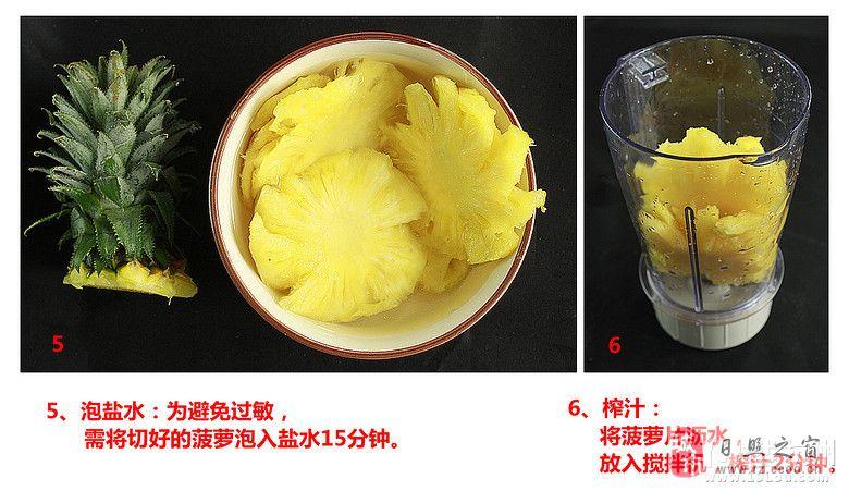 用菠萝汁燃烧脂肪 做美丽女人