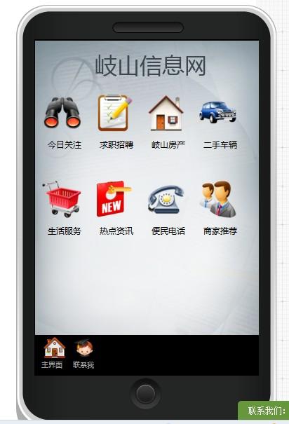 888真人娱乐信息网手机客户端隆重推出