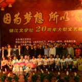 铜仁职院锦江文学社成立二十周年庆典隆重举行