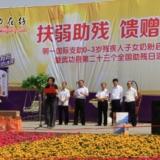 武功县第二十三个全国助残日活动举行
