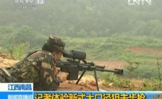 [分享]士兵演示我军10式大口径狙击步枪穿透钢板击中目标
