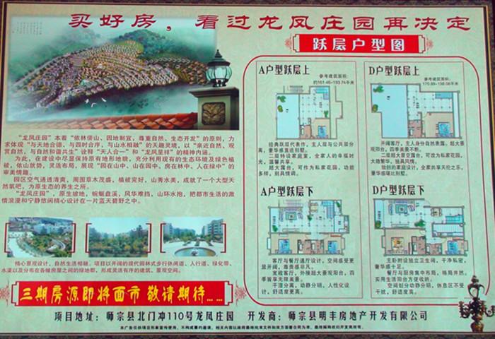 [分享]龙凤庄园6周年庆典,推出特价房源
