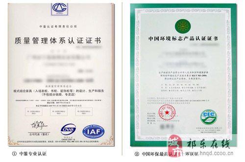 选择定制衣柜—首要考虑环保,认证证书要看准